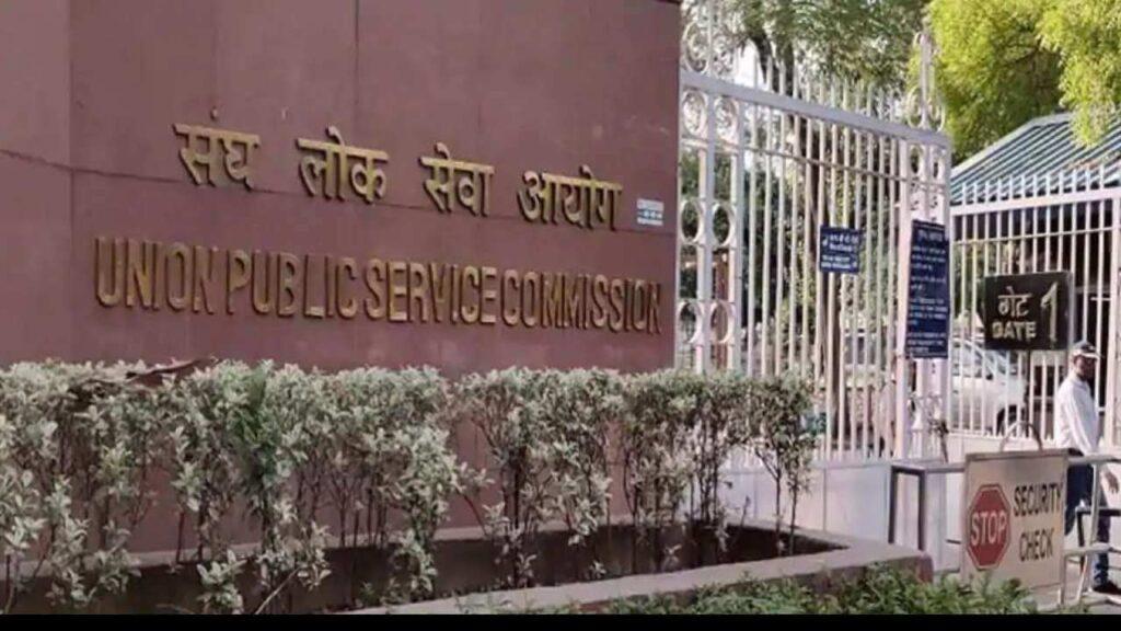 UPSC Prelims 2020 Results Declared