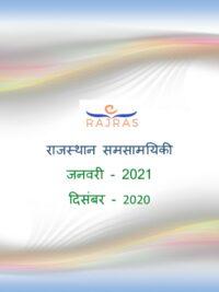राजस्थान समसामयिकी जनवरी 2021 दिसंबर 2020