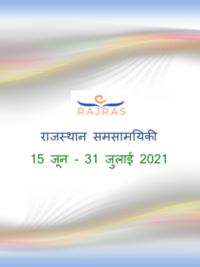 राजस्थान समसामयिकी 15 जून - 31 जुलाई 2021